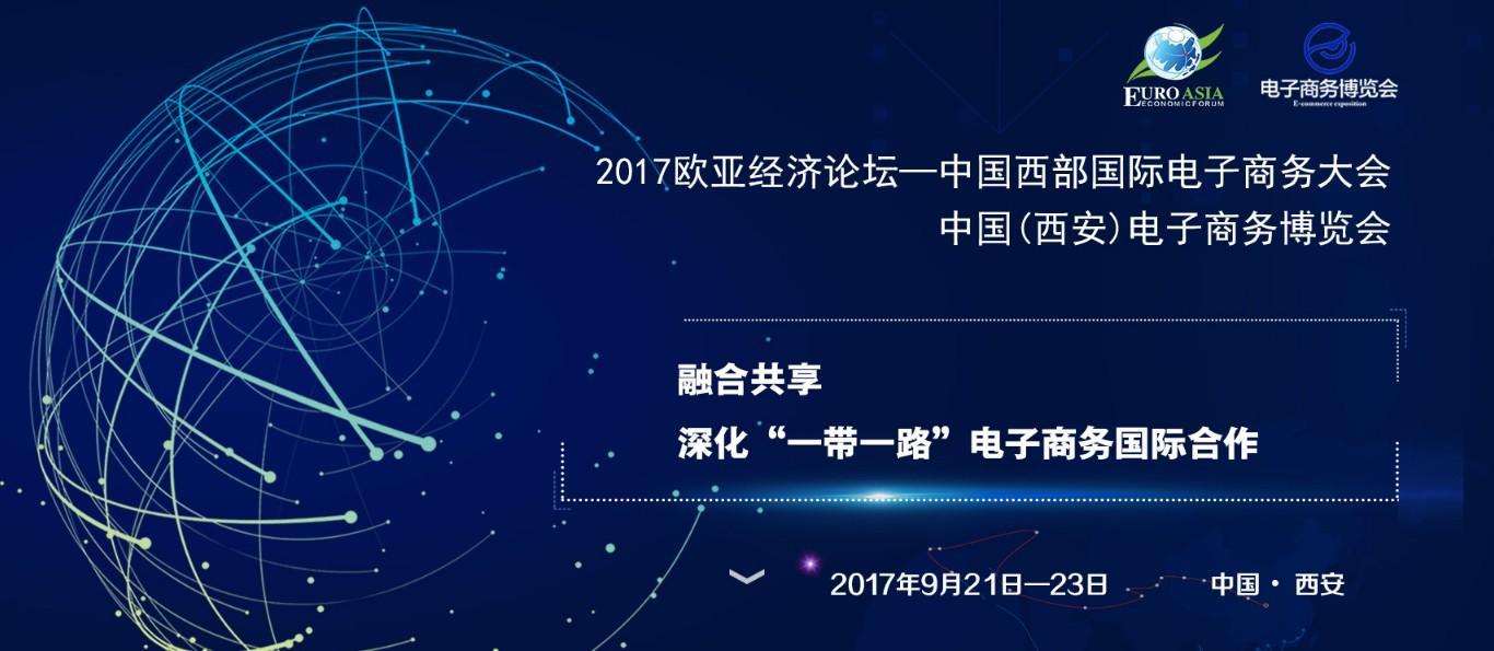 2017中国西安电子商务博览会_西部电商博览会_西安电商欧亚盛会.jpg