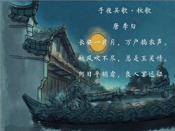 子夜吴歌.jpg