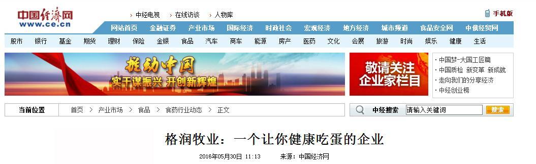 中国经济网1111.jpg